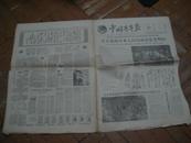 中国青年报 1961年10月8日 1-4版