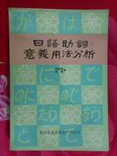 日语助词意义用法分析