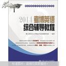 2014考博英语综合辅导教程