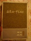 译文丛刊5--在最后一节车厢里【馆藏书】
