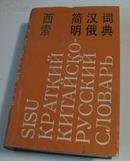 西索简明汉日词典