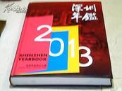 深圳年鉴2013【含光盘】