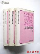 中国神秘文化典籍类编:星命集成(顾颉主编 全三册 重庆出版社1994年1版1印 仅印3000套 私藏)