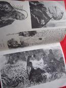 迎春花中国画季刊1982年第4期,