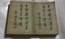 中国历代著名文学家评传   ( 第1.2卷 )