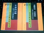 生命的层级:冯友兰人生境界说研究(儒道释博士论文丛书)