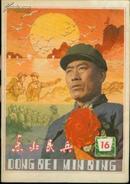 东北民兵(1983年第16期/总第217期)(★-书架3)