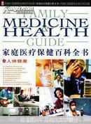 家庭医疗保健百科全书.(上.人体健康;中:医疗保健;下:日常保健)