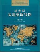 新世纪实用英语写作(修订版)