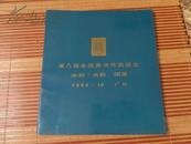 第六届全国美术作品展览:水彩·水粉图录