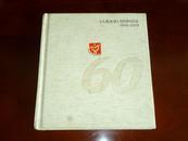 《人民文学》 创刊六十周年1949—2009