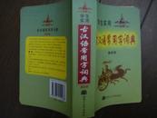学生实用古汉语常用字词典(最新版)