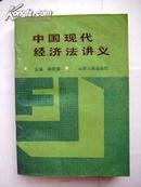 中国现代经济法讲义