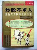炒股不求人——最新深沪股市投资手册(上海卷)