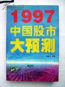 1997中国股市大预测