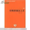 高等学校印刷工程类教材·普通高等教育印刷工程类规划教材:印刷原理及工艺(本科)