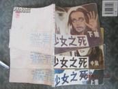 【1】少女之死(上中下)1985年1版1印  下 封面有划痕