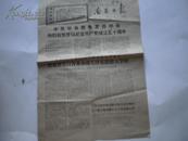 南昌日报 1971年5月8日 第616号(总4460号)