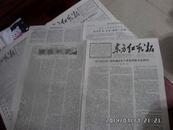 文革小报 东方红战线 第89.90期