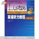 普通高等教育十五国家级规划教材:英语听力教程2(教师用书)(附赠MP3光盘1张)
