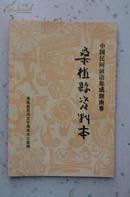 中国民间谚语集成湖南卷 桑植县资料本.