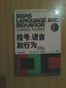 指号、语言和行为(签名赠送本)