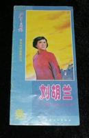 少年英雄--刘胡兰-英勇不屈的小英雄(革命传统教育丛书)彩色儿童画本