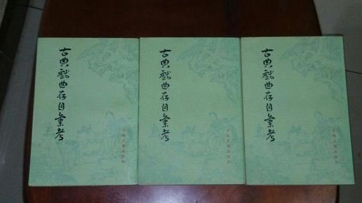古典戏曲存目汇考(全三册 82年1版1印 上海市出版局版本样书)