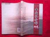 中国纪念馆研究 2012 第一辑【一版一印、品好、创刊号】,