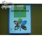 《中国少年儿童图书插画封面作品选》。全彩精装程十发、刘旦宅、张光宇张乐平等267件插图装帧作品。。。,。。。