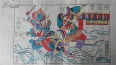 大师成名作*老木刻木版年画版画*西游记43……黑水河*值得收藏