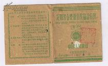 1960年/中国人民银行潮安县支行庵埠办事处/定期另存整取定期储蓄存折(半户)附有广东分行兑奖凭证第7期4张。