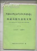 西藏高原生态论文集 I (1978年-1987年)
