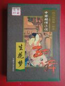 中国艳情孤本小说《生花梦》大 32开1999一版一印