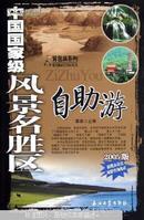 中国国家级风景名胜区自助游:2005版