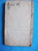 古籍明版善本《韵府群玉》一册全卷 十五、卷十六
