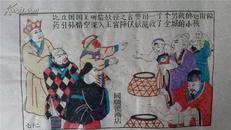 大师成名作*老木刻木版年画版画*西游记72……比丘国*值得收藏