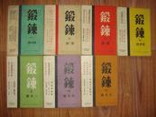 沦陷区进步珍稀期刊《锻炼》创刊号+第2期—第7期(1—7)共7期合售