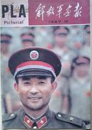 解放军画报1987-10