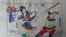 大师成名作*老木刻木版年画版画*西游记82……天竺国*值得收藏