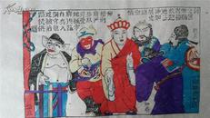 大师成名作*老木刻木版年画版画*西游记83……铜台府地灵县遇难*值得收藏