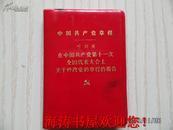 中国共产党章程(叶剑英在中国共产党第十一次全国代表大会上关于修改党的章程的报告,128开)