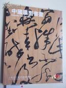 上海工美十五周年庆典   拍卖会2010 中国扇面》专场拍卖:共 1.3 公分厚