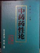 中药药性论 1992年一版一印 仅印2415册