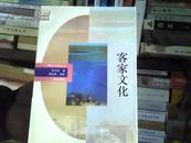 神州文化集成丛书:客家文化