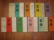 沦陷区进步珍稀期刊《锻炼》民国34年新年号以及其余8期(民国34年全年12期缺5、6、7三期)
