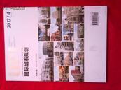 国际城市规划2012 4