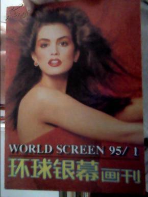 环球银幕1995年(全年)1-12期