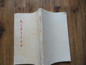 67年出版的《毛主席手书选集》20开一版一印  书后有毛笔签赠  品见描述 包快递
