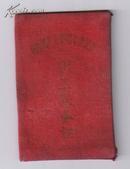 <邮电部广东省邮电管理职工服务证>1958年/潮安县支行庵埠办事处/广东分行兑奖凭证第19期2张。有照片